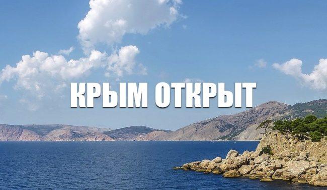Крым открыт 2021