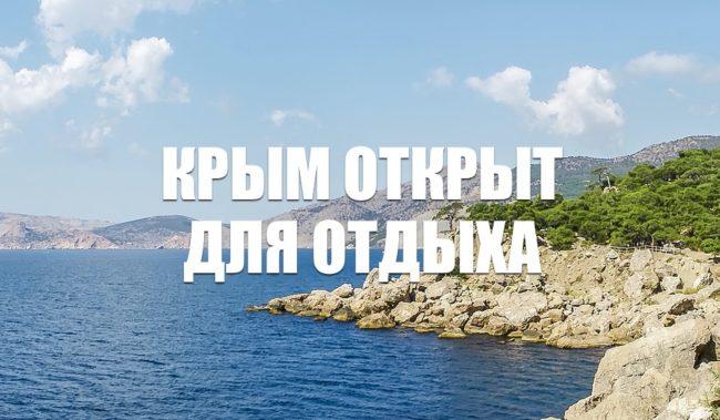 Курорты Крыма снимают карантин
