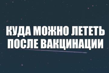 Кто признает вакцинацию Спутником V