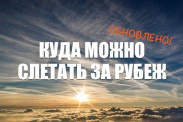 Куда можно слетать за рубеж из России ОБНОВЛЕНО