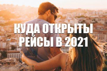 Куда можно слетать за рубеж из России 2021