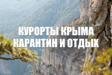 Курорты Крыма отдых и карантин