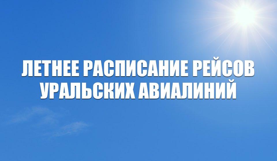 «Уральские авиалинии» открыли летнее расписание рейсов 2021