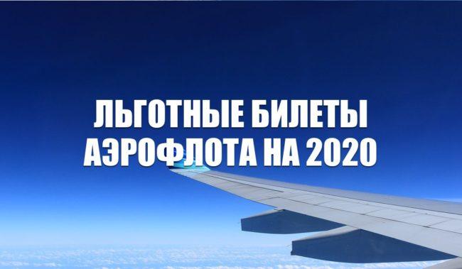 Льготные билеты Аэрофлота на 2020 год