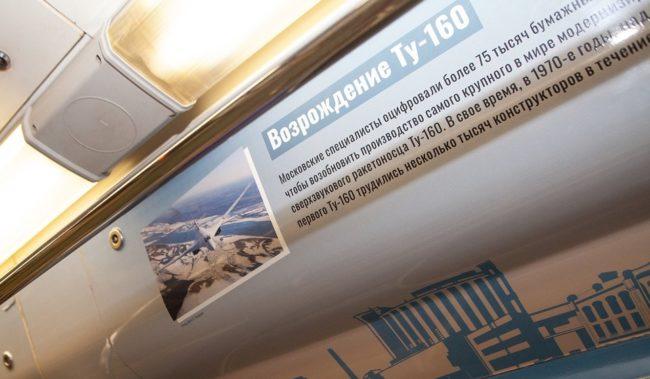 Поезд в метро Авиация и промышленность 2