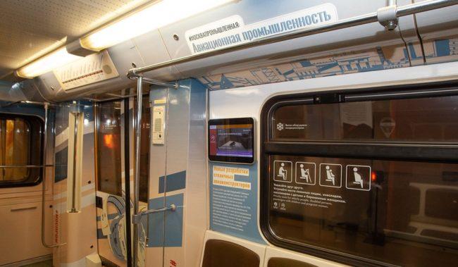 Поезд в метро Авиация и промышленность