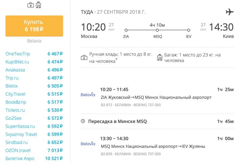 Уральские авиалинии и Белавия Москва – Киев