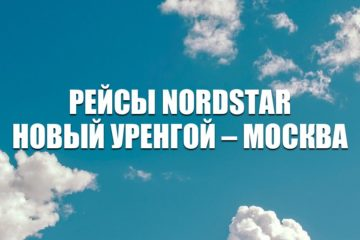 NordStar новые рейсы Новый Уренгой – Москва