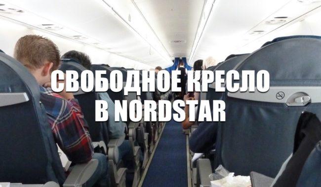 NordStar свободное кресло