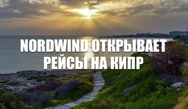 Nordwind открыл продажу билетов на Кипр