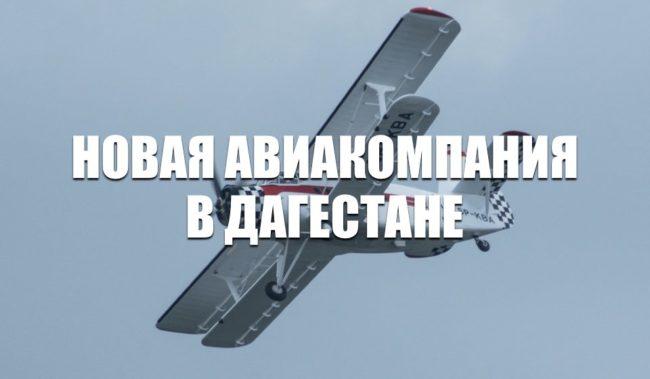 Новая авиакомпания в Дагестане