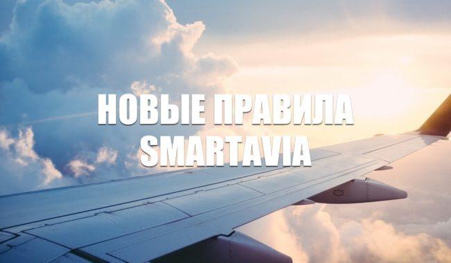 Smartavia новые нормы ручной клади и тарифы на возврат билетов