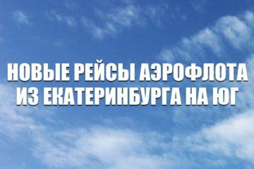 Авиабилеты на новые рейсы Аэрофлота из Екатеринбурга на Юг