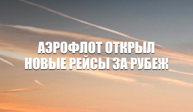 Новые рейсы Аэрофлота за рубеж