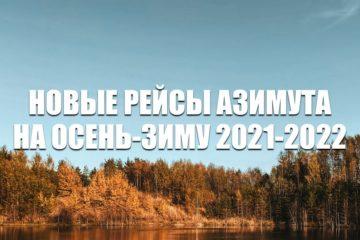 Авиабилеты на новые рейсы Азимута на осень-зиму 2021-2022