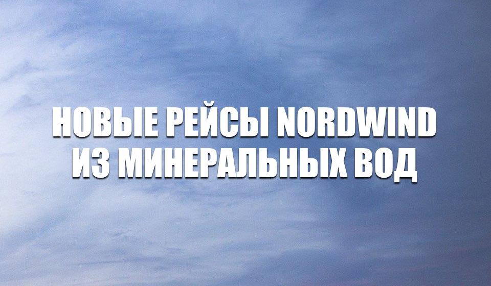 Nordwind увеличит количество рейсов из Минеральных Вод