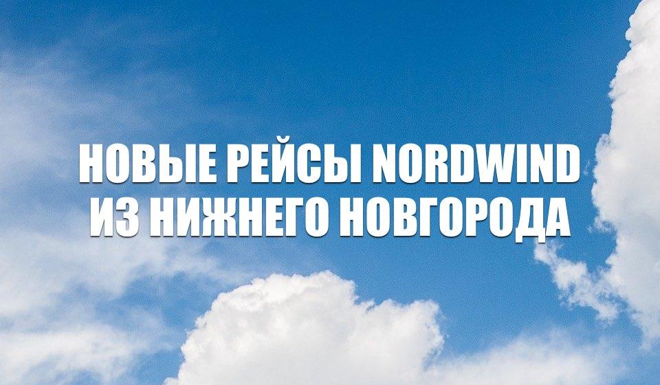Nordwind открыл рейсы из Нижнего Новгорода в Мурманск, Калининград и Краснодар