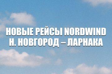 Авиабилеты на новые рейсы Nordwind Нижний Новгород – Ларнака