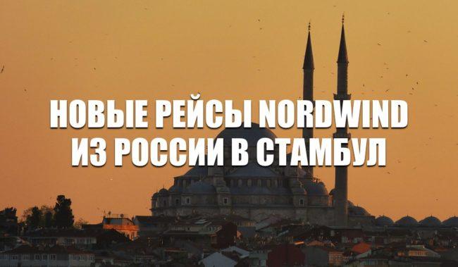 Новые рейсы Nordwind из России в Стамбул