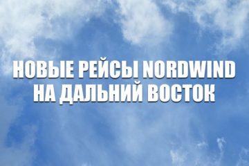 Nordwind новые рейсы на Дальний Восток