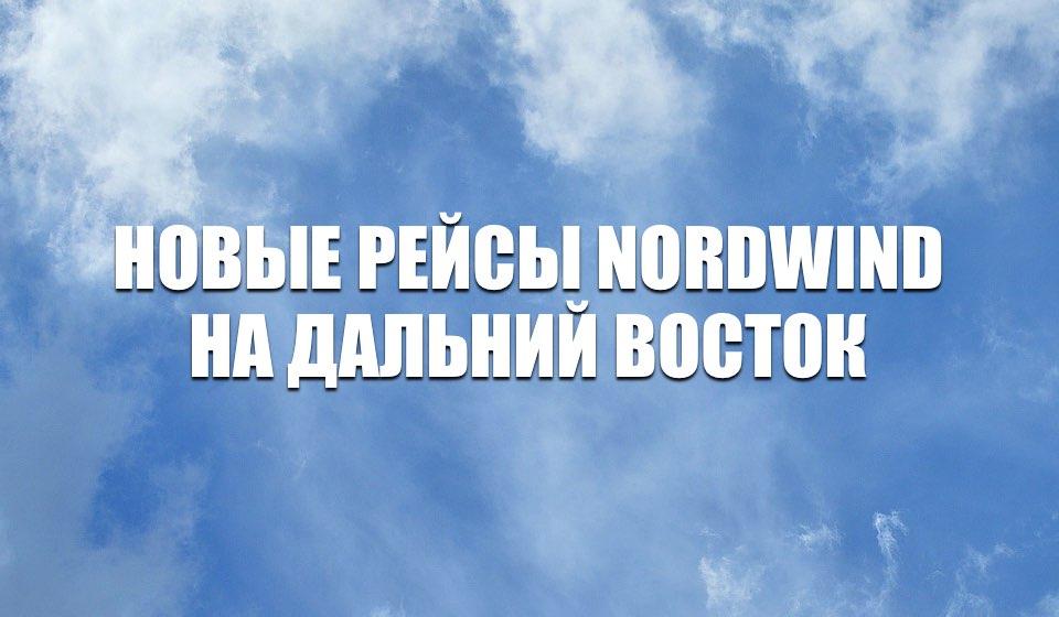 Nordwind новые рейсы во Владивосток и Хабаровск на лето 2021