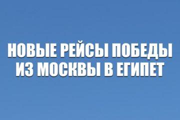 Авиабилеты на новые рейсы Победы из Москвы в Египет