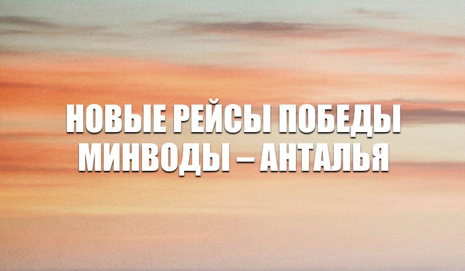 «Победа» открыла продажу билетов на новые рейсы Минводы – Анталья