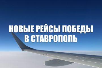 Билеты на новые рейсы Победы Ставрополь