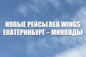 Авиабилеты на новые рейсы Red Wings Екатеринбург – Минводы