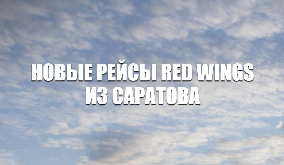Red Wings открыла продажу билетов из Саратова в Анапу и Симферополь