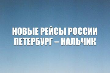 Авиабилеты на новые рейсы России Санкт-Петербург – Нальчик