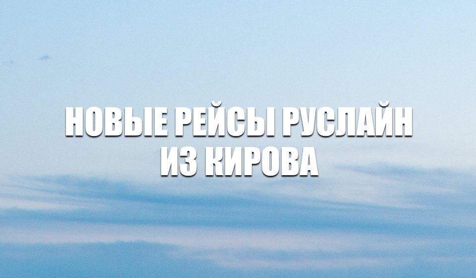 «Руслайн» полетит из Кирова в 7 городов России