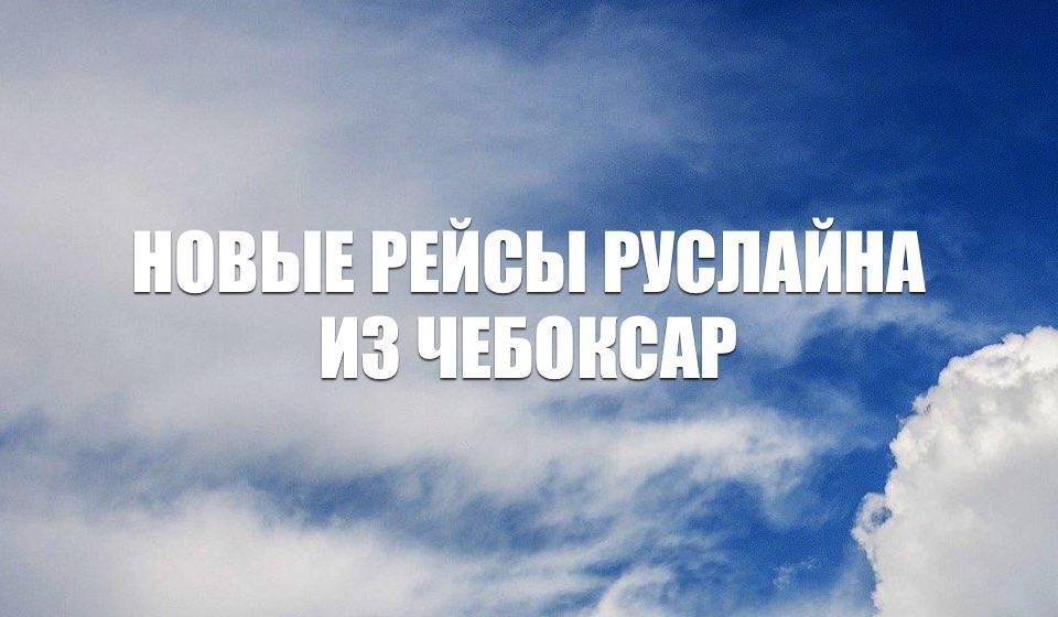 «РусЛайн» открывает продажу билетов из Чебоксар в Екатеринбург и Анапу