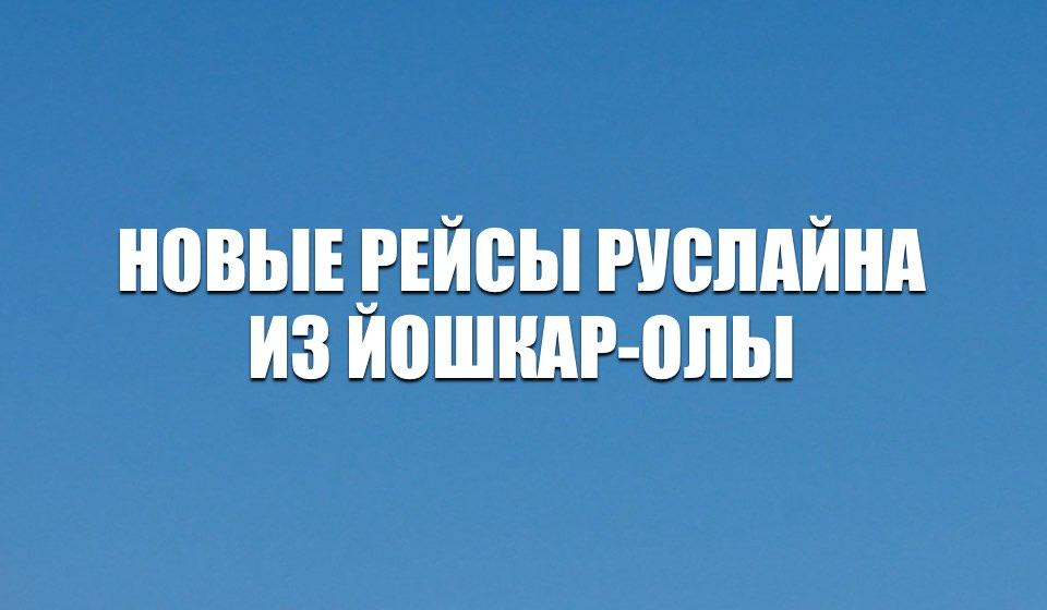 «РусЛайн» открыл продажу билетов из Йошкар-Олы в Сочи, Москву и Санкт-Петербург