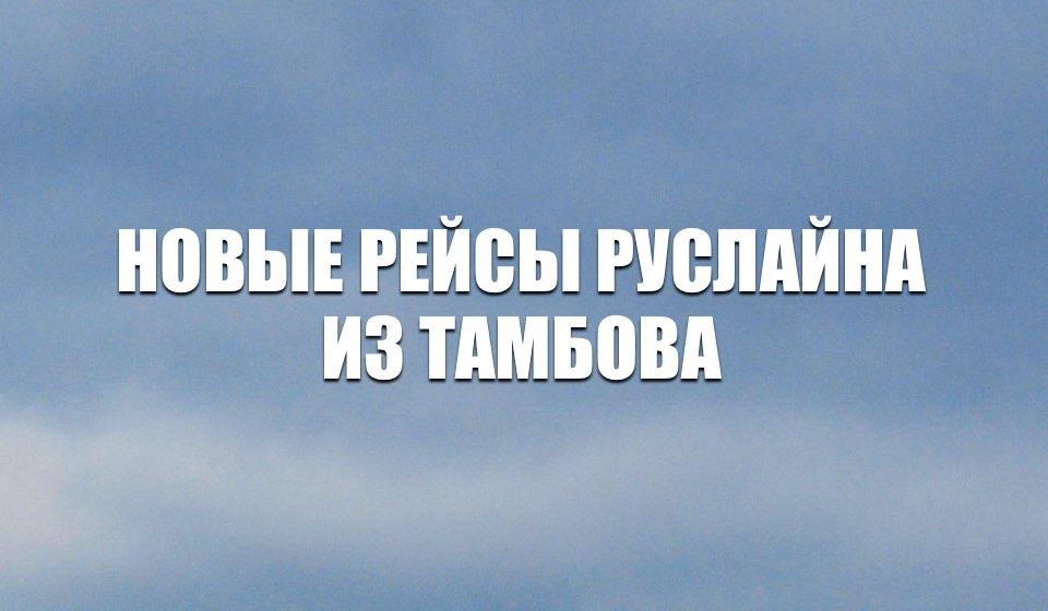 «РусЛайн» открыл продажу билетов из Тамбова в Сочи, Анапу и Симферополь