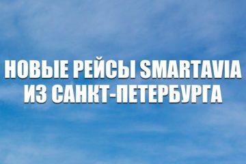 19 новых рейсов Smartavia из Санкт-Петербурга