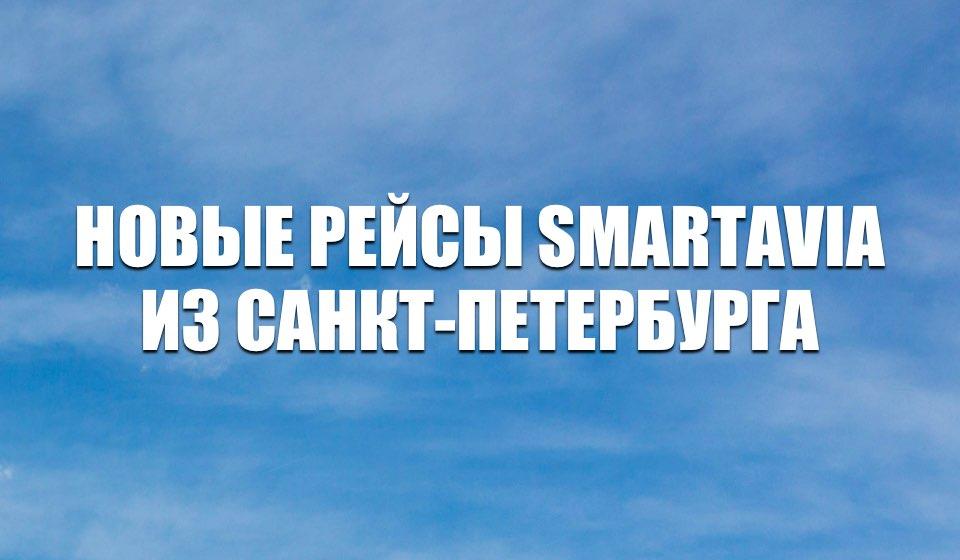 Smartavia открывает рейсы из Санкт-Петербурга в 19 городов России