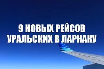 Новые рейсы Уральских в Ларнаку