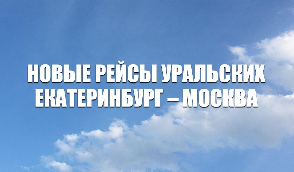 «Уральские авиалинии» запускают 7 рейсов из Екатеринбурга в Москву на лето 2021