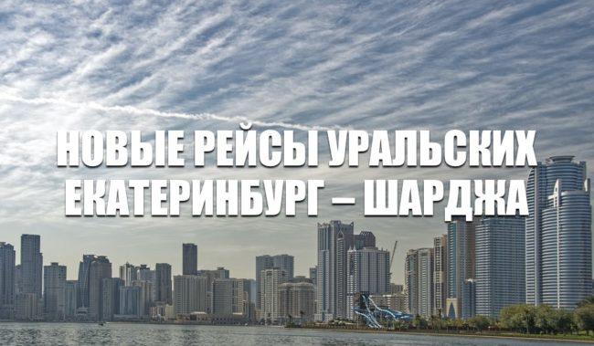 Билеты на рейсы Уральских авиалиний Екатеринбург – Шарджа