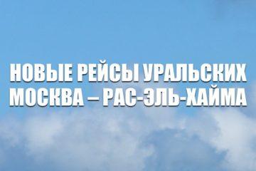Новые рейсы Уральских Москва – Рас-эль-Хайма