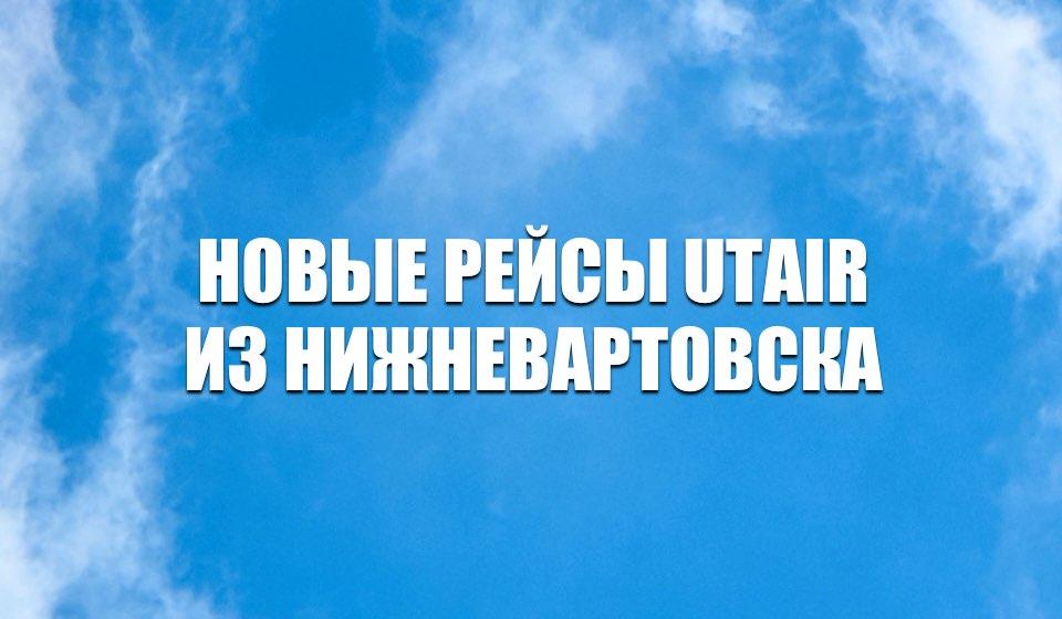 Utair открыла продажу билетов из Нижневартовска в Анапу, Краснодар и Сочи