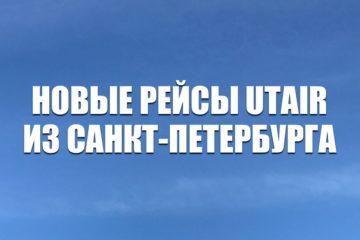 Авиабилеты на новые рейс Utair из Санкт-Петербурга