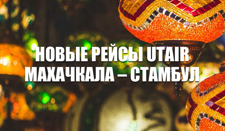 Utair открыл продажу билетов Махачкала – Стамбул