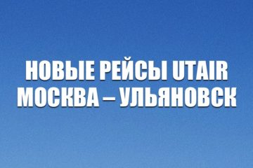 Авиабилеты новые рейсы Utair Москва – Ульяновск