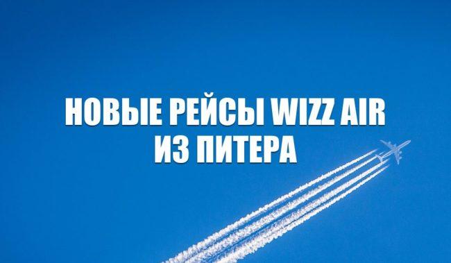 Новые рейсы Wizz Air из Санкт-Петербурга
