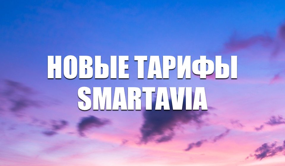 Smartavia ввела новые тарифы на авиабилеты