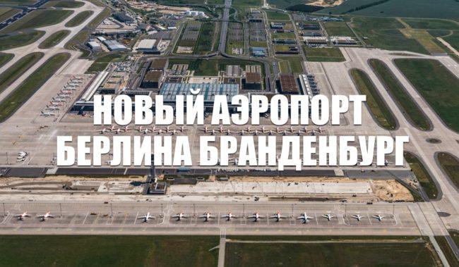 Новый аэропорт Берлина Бранденбург