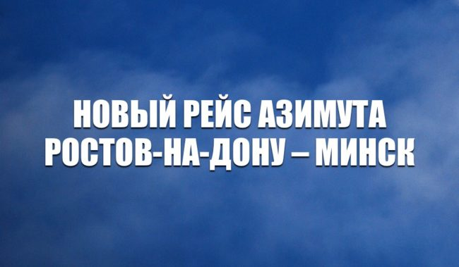 Билеты на новый рейсы Азимута Ростов-на-Дону – Минск