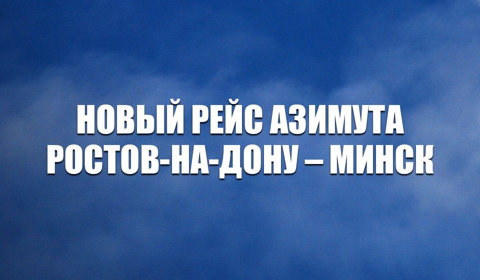 «Азимут» открыл продажу билетов Ростов-на-Дону – Минск
